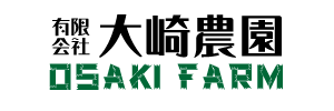 大崎農園|鹿児島県曽於郡大崎町